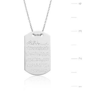 Gümüş Ayetel Kürsi Bayan Kolye
