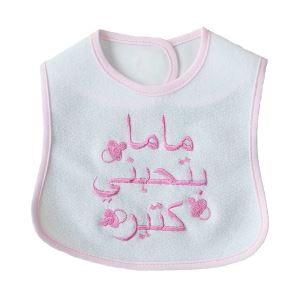 Pembe Arapça Annem Beni Seviyor Yazılı Önlük