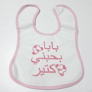 Arapca Babam Beni Seviyo  Yazılı Pembe Biyeli Su Geçirmez Kız Bebek Önlük