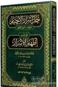 Muribul İzhar (Arapça) Zeynizade Hüseyin b. Ahmed