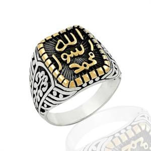 Allah Muhammed Yazılı Gümüş Yüzük EY358