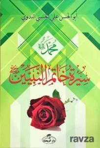 Ravza Yayınları Son Peygamber  (sav) (Arapça)Siret-ü Hatemü
