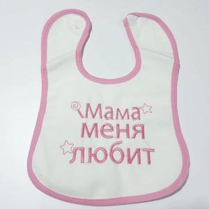 Rusca Annem Beni Seviyo  Yazılı Pembe Biyeli Su Geçirmez Kız Bebek Önlük