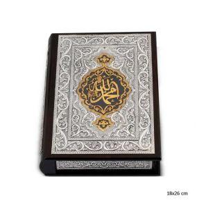 Gümüş Altın Yaldızlı Kuran-ı Kerim