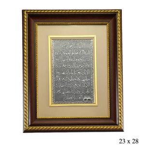 Ayet-El Kürsi Yazılı Gümüş Tablo